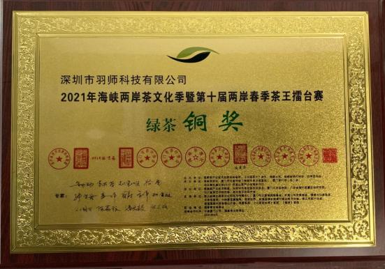 羽师湄潭毛峰斩获第十届海峡两岸春季茶王擂台赛绿茶铜奖